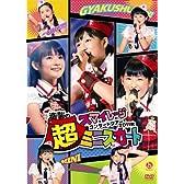 スマイレージコンサートツアー2011秋~逆襲の超ミニスカート~ [DVD]
