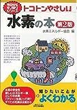 トコトンやさしい水素の本 第2版 (今日からモノ知りシリーズ)