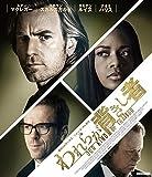 われらが背きし者 [Blu-ray]