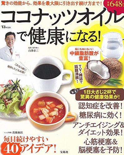ココナッツオイルで健康になる! (TJMOOK)