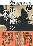 「会津執権の栄誉」販売ページヘ