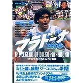 マラドーナ THE LEGEND OF DIEGO MARADONA ―「神の手」 知られざるその素顔― (講談社 DVDBOOK)