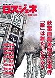 ロスジェネ 別冊 2008―超左翼マガジン 秋葉原無差別テロ事件「敵」は誰だったのか?