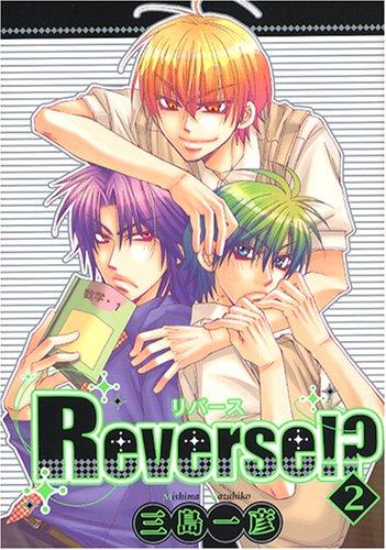 Reverse!? 2 (光彩コミックス)の詳細を見る