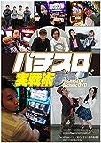 パチスロ実戦術DVD 2017年 4月号