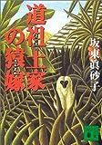道祖土家の猿嫁 (講談社文庫)