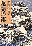 葉菊の露〈下〉 (中公文庫)