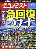 週刊エコノミスト 2021年 6/1号