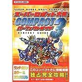 スーパーロボット大戦COMPACT3パーフェクトガイド (ザ・ワンダースワンBOOKS)