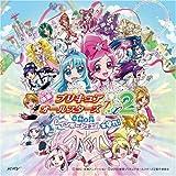 映画「プリキュアオールスターズDX2」主題歌 「キラキラKawaii!プリキュア大集合♪~キボウの光~ 17 jewels ~プリキュアメドレー2010~」(通常盤)