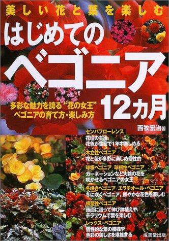 """美しい花と葉を楽しむはじめてのベゴニア12ヵ月―多彩な魅力を誇る""""花の女王""""ベゴニアの育て方・楽しみ方"""