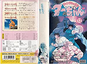 ジャングルの王者ターちゃん(12) [VHS]