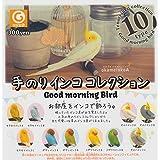 手のりインココレクション Good morning Bird 全10種セット ガチャガチャ