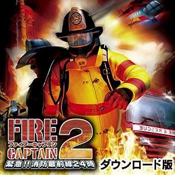 ファイアーキャプテン2 ~緊急!!消防最前線24時~ 日本語版 [ダウンロード]