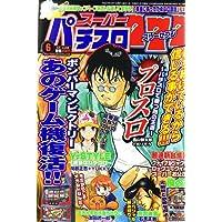 漫画スーパーパチスロ 777 (スリーセブン) 2006年 06月号 [雑誌]