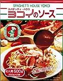 【名古屋名物】スパゲッティ・ハウス ヨコイのソース 4人用500g(250g×2袋)
