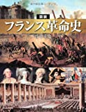 図説 フランス革命史 (ふくろうの本/世界の歴史)