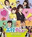 高校デビュー プレミアム エディション(2枚組) Blu-ray