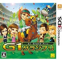 G1グランプリ - 3DS