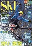 月刊スキーグラフィック2017年8月号
