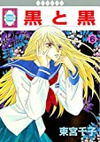 黒と黒(6) (冬水社・いち*ラキコミックス) (いち・ラキ・コミックス)