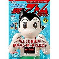 コミュニケーション・ロボット 週刊 鉄腕アトムを作ろう!  2018年 55号 6月5日号【雑誌】