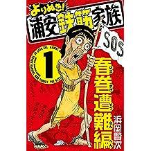 よりぬき!浦安鉄筋家族 1 春巻遭難編 (少年チャンピオン・コミックス)