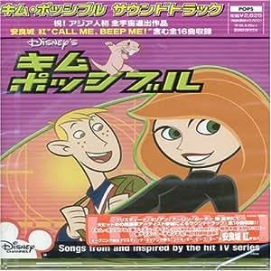 キム・ポッシブル オリジナルサウンドトラック