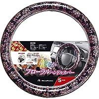 BONFORM ( ボンフォーム ) ハンドルカバー フローラルリング ピンク Sサイズ 6973-01PI
