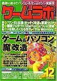 ゲームラボ 2005年 12月号