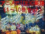 アニメでTOEIC英語(1〜10巻セット)けもフレ、STEINS;GATE、東京喰種、黒バス、BLEACH、ワンピ、NARUTO、ひなこのーと、武装少女マキャヴェリズム、サクラダリセット、月がきれい、正解するカド、ダンまち、ロクでなし、エロマンガ先生、すかすか、ゼロの書、Re:CREATORS、アリスと蔵六、つぐもも、FAG、クロプラ、クラクエ、恋愛暴君、CLANNAD、ノゲノラ、Fate ... UBW