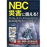NBC災害に備える! 発災後、安全に受け入れるための医療現場マニュアル