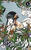 GATE 7 4 (ジャンプコミックス)