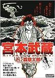 宮本武蔵 (キングシリーズ 漫画スーパーワイド)