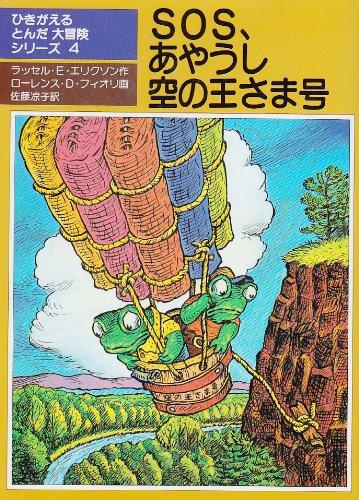 SOS、あやうし空の王さま号 (児童図書館・文学の部屋―ひきがえるとんだ大冒険シリーズ 4)の詳細を見る