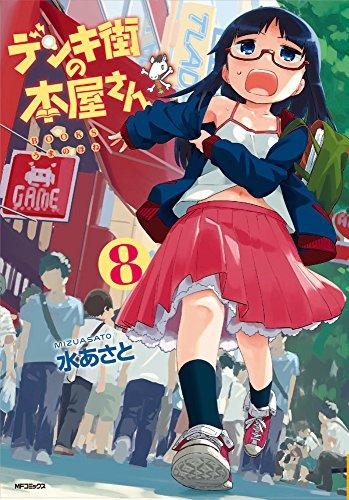 デンキ街の本屋さん 8 (MFコミックス フラッパーシリーズ)の詳細を見る