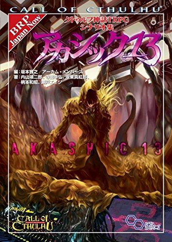 クトゥルフ神話TRPG シナリオ集 アカシック13 (ログインテーブルトークRPGシリーズ)