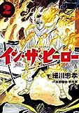 イン・ザ・ヒーロー(2) (アクションコミックス)