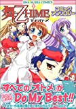 舞ー乙HiMEコミックアンソロジー (IDコミックス DNAメディアコミックス)