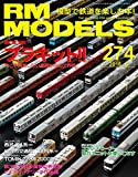 RM MODELS (アールエムモデルズ) 2018年6月号 Vol.274