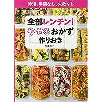 早くて簡単!手間をかけずに美味しい、時短のおすすめレシピ本