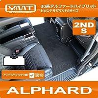 YMT フロアマット 30系アルファードHYBRID X(8人乗)セカンドラグマットS ループチェック白黒 -