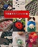 下田直子のハンドメイド塾―アップリケ、刺しゅう、毛糸刺しゅう、ビーズ刺しゅう、スモッキング、かぎ針あみ、棒針あみ、10の…