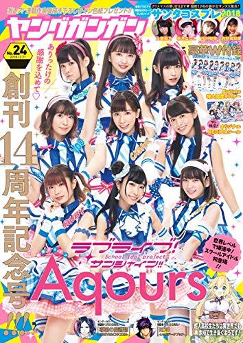 デジタル版ヤングガンガン 2018 No.24 [雑誌]