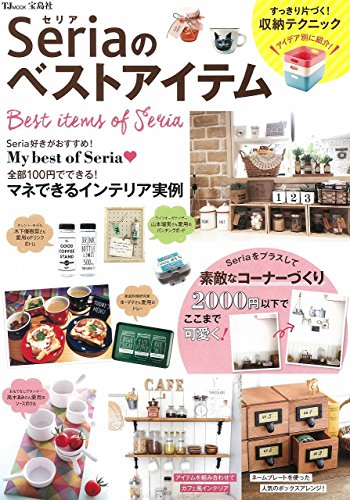 RoomClip商品情報 - Seriaのベストアイテム (TJMOOK)