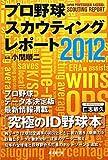 プロ野球スカウティングレポート2012
