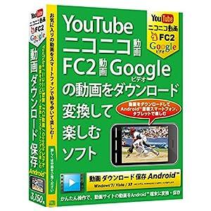 デネット 動画 ダウンロード 保存 Android