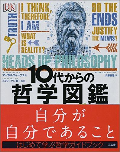 10代からの哲学図鑑の詳細を見る