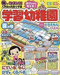 入学準備学習幼稚園 2019年 07 月号 [雑誌]