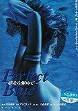 Perfect Blue 夢なら醒めて[DVD]